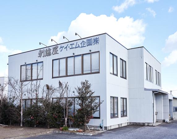 KM企画株式会社